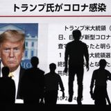 Trump COVID infection thrusts world in uncharted territory
