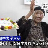 World's oldest woman celebrates 118th birthday | NHK WORLD-JAPAN News