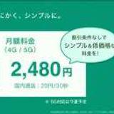 KDDIは月2480円で20GBの「povo」 通話定額別&1回200円で1日だけ使い放題も!